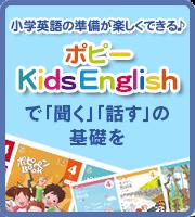 ポピー Kids English|家庭学習教材月刊ポピー 秋田中央支部